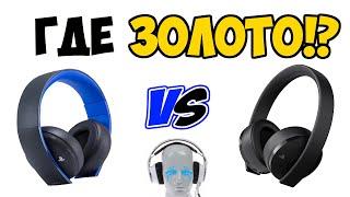 SONY Wireless Stereo Headset 2.0 vs GOLD 2018 ТИПА ОБЗОР