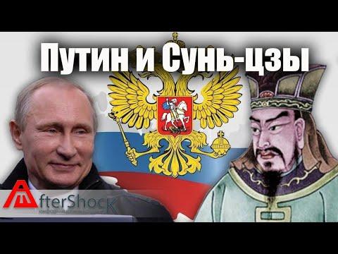 Трактуя Путина в прочтении Сунь-Цзы: статья пятая |