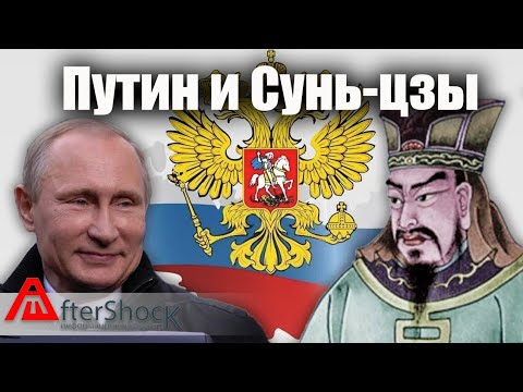 Трактуя Путина в прочтении Сунь-Цзы: статья пятая  