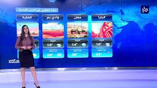 النشرة الجوية الأردنية من رؤيا 5-3-2018