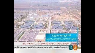 Iran made Water & Sewage infrastructures, Spring 1399, Tehran زيرساخت هاي آب و فاضلاب تهران