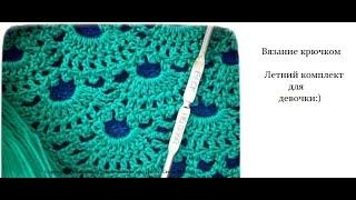 Вязание крючком: Летний комплект для девочки - часть 3 (юбочка)