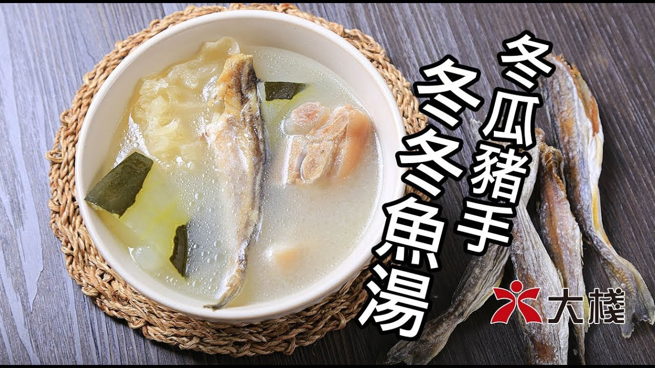 【大棧教煮】冬瓜豬手冬冬魚湯 消暑清熱湯水 食譜 教學 - YouTube
