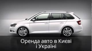 видео Оренда авто з водієм в Києві. Цілодобово