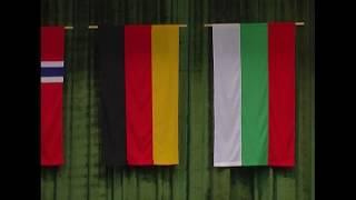 България Германия
