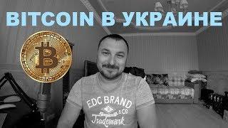 Bitcoin: про вывод в Украине