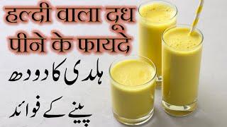 What is turmeric latte,haldi doodh ke fayde,turmeric benefits,golden latte and turmeric milk
