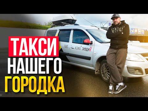 Работа в такси в городе Петрозаводск. Лада Ларгус, Яндекс Такси бренд