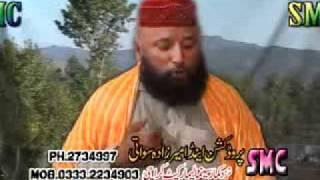 Waqia Da Saeed Part 1 Ihsanullah Farooqui Vol 17