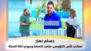 حسام نصار - نهائي كأس الكؤوس، ملعب السلط ودوري كلة السلة - الرياضة في أسبوع