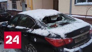 Ледяная бомбардировка: управляющая компания счищала с крыши снег прямо на машины - Россия 24