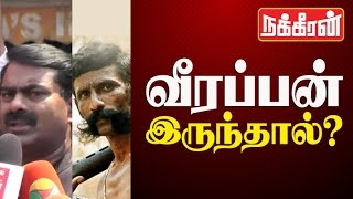 Seeman: If Veerappan is Alive? | Cauvery Issue