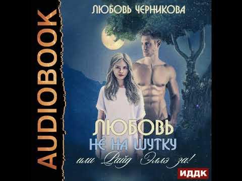 2001540 Аудиокнига. Черникова Любовь