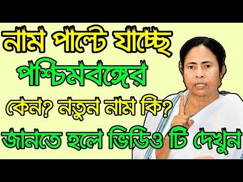নাম পরিবর্তন হচ্ছে পশ্চিমবঙ্গের,Name Of Westbengal Will Be Changed,Mamata Banarjee,Details In Bangla