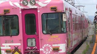 《8月上旬運行終了》一畑電車2100系2104Fご縁電車しまねっこ号 @美談駅