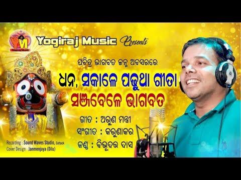 Dhana sakale padhutha gita sanja bele bhagabata | Odia Devotional | Bhajan | Yogiraj Music