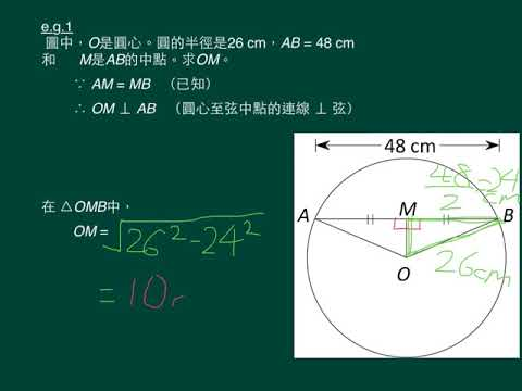 中五數學_上學期_圓的基本性質_圓心至弦中點的連線 - YouTube