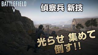 【BFV】偵察兵の新技「光らせ集めて倒す」【放送録画】