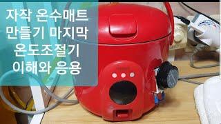 ♡53 전기밥솥 으로 온수매트만들기3 온도조절기원리,마…