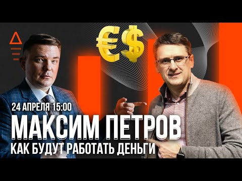 Семинар - Максим Петров « Как заработать в кризис 2020 » Бизнес идеи в кризис