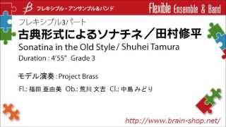 《モデル演奏》Project Brass Fl: 福田 亜由美 Ob: 荒川 文吉 BbCl: 中...