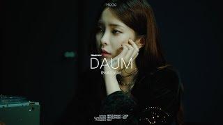 [Preview] 헤이즈(Heize) - 4. DAUM (Feat. Colde)