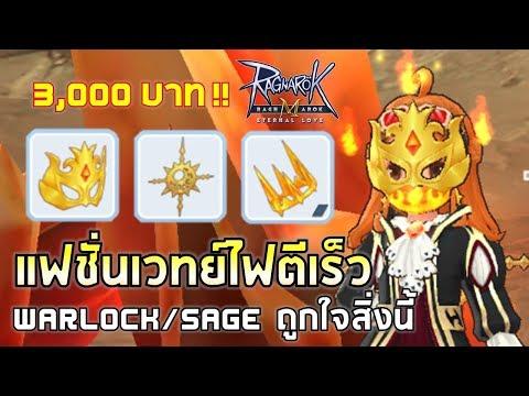 Ragnarok M | EP#88 กาชามาตามนัด จัด 3,000 บาท สุ่มแฟชั่นหน้ากากไฟสายเวทย์ Warlock+Sage !!