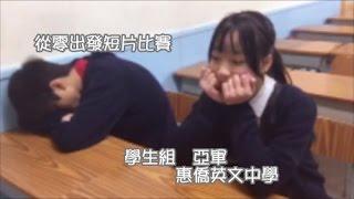 學生組 亞軍 惠僑英文中學