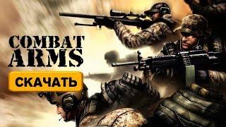 Как скачать игру Combat Arms бесплатно