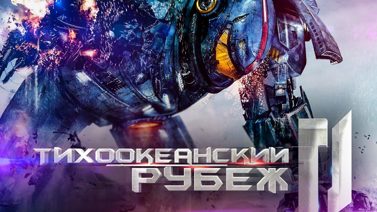 Тихоокеанский рубеж 2 — русский трейлер #2 (2018) популярные.