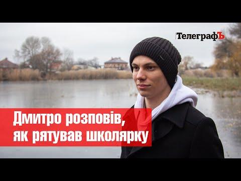 Кременчугский ТелеграфЪ: Спас девочку
