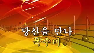 가수 복수미-당신을 만나(타이틀 곡)