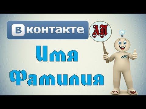 Как изменить Имя и Фамилию в ВК (Вконтакте)?