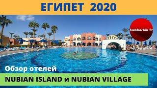 ЕГИПЕТ отдых 2020 Обзор отелей NUBIAN ISLAND HOTEL 5 и NUBIAN VILLAGE HOTEL 5