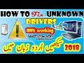 How to Fix Unknown Device Manager Driver Problem by Using Window Hardware ID in Windows 7/ 8/ 8.1/10
