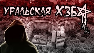 Уральская ХЗБ. Den Stalk #42