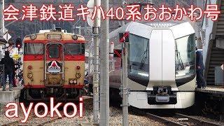 新津運輸区キハ40系国鉄急行色 会津鉄道乗り入れ 急行おおかわ号