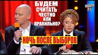 РЖАКА! Как Порошенко и Тимошенко Выборы Про$рали СМЕШНО ДО СЛЕЗ | Вечерний Квартал 95 Лучшее