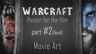 Рисуем постер к фильму Warcraft. часть 2 итоговая