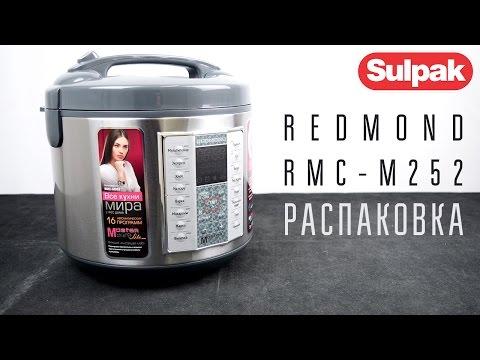 Мультиварка Redmond RMC-M252 распаковка (www.sulpak.kz)