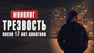 Монолог Трезвость после 17 лет алкоголя По дороге к трезвости