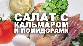 Еда в Familia / Салат с кальмаром и помидорами