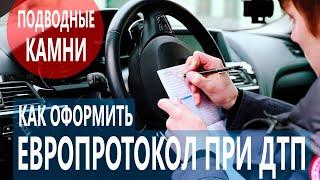 видео Урегулирование убытков при ДТП в 2018