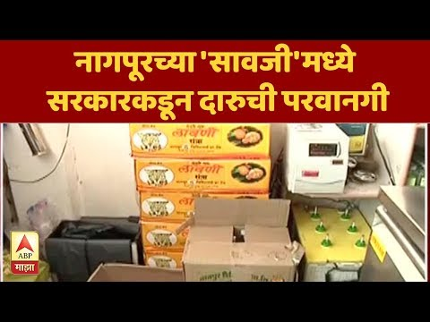 नागपूरच्या 'सावजी'मध्ये सरकारकडून दारुची परवानगी | ABP Majha