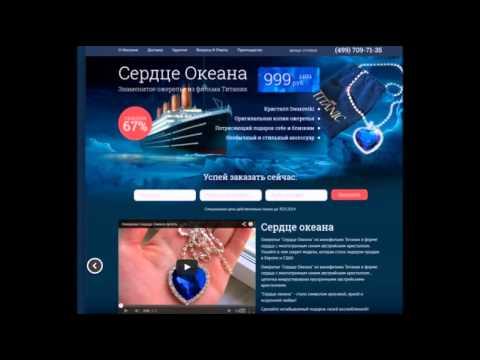 Продающий сайт Москва
