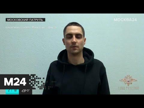 'Московский патруль': задержан