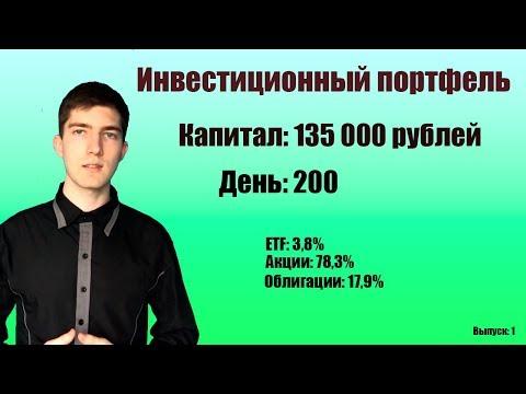 Мой инвестиционный портфель #1| ETF, Акции, Облигации