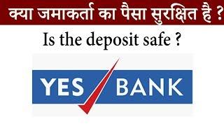 Is deposit in Yes bank Safe: Balance Sheet Analysis