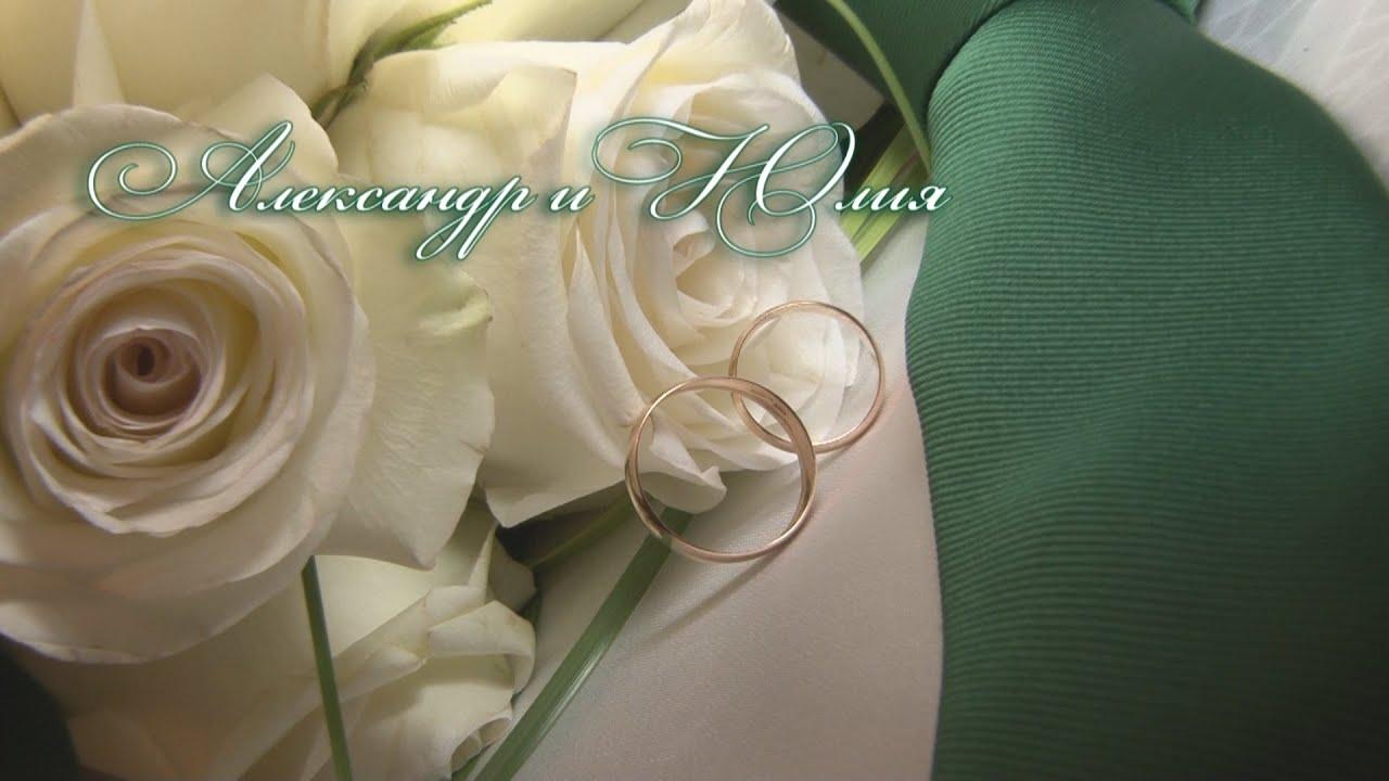 поздравление с днем свадьбы юли всему