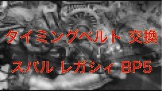 スバル レガシィ BP5 タイミングベルト 交換